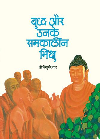 difference between hinayana and mahayana in hindi