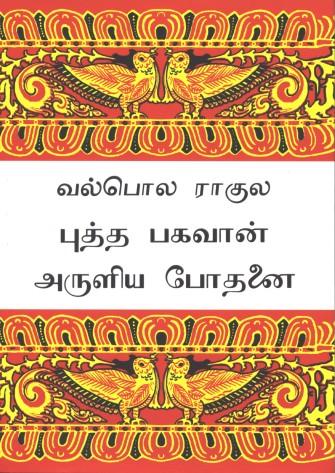 Hindi-Pali eBooks